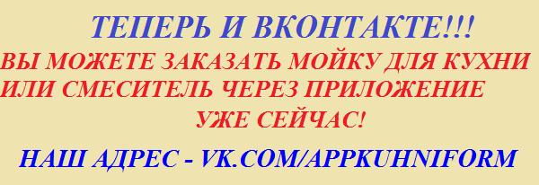 http://vk.com/appkuhniform
